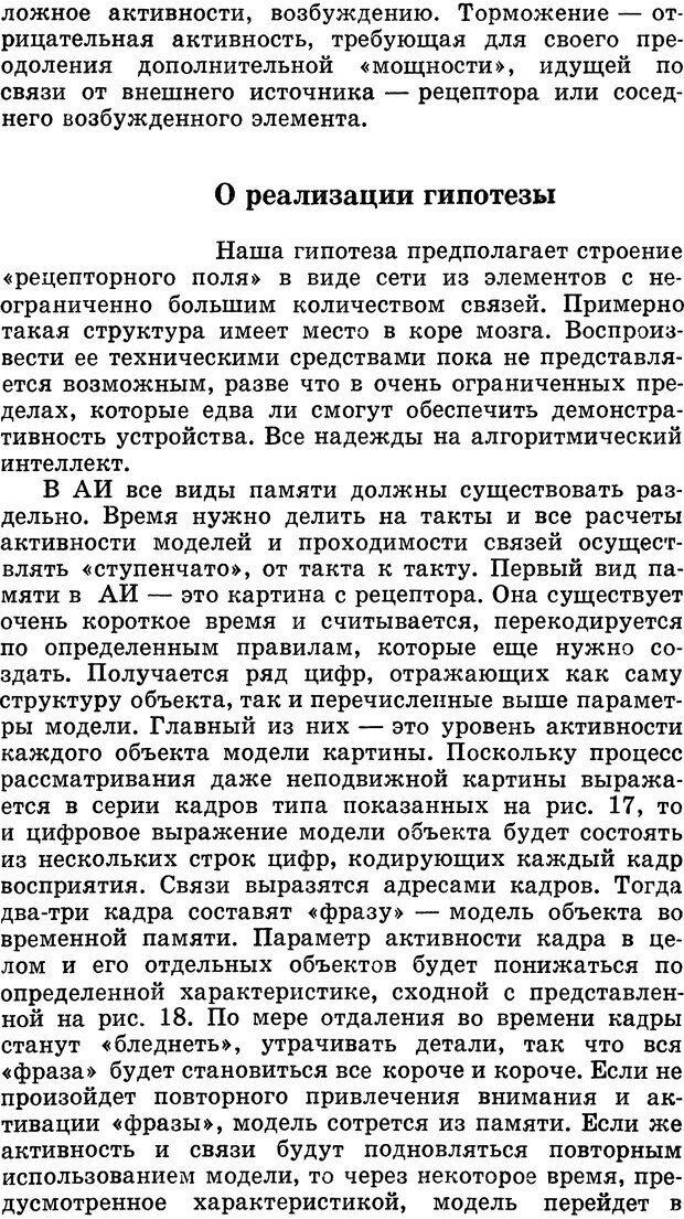DJVU. Алгоритмы разума. Амосов Н. М. Страница 52. Читать онлайн