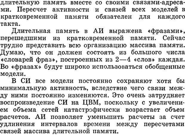 DJVU. Алгоритмы разума. Амосов Н. М. Страница 53. Читать онлайн