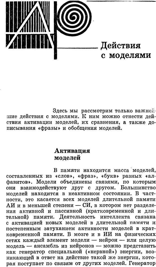 DJVU. Алгоритмы разума. Амосов Н. М. Страница 54. Читать онлайн