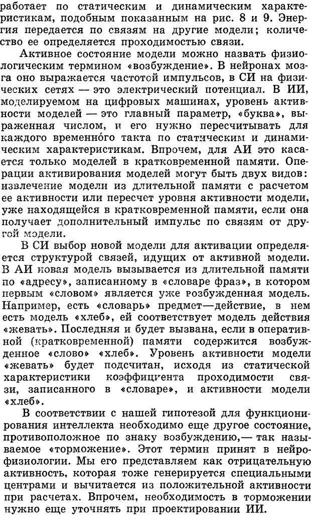 DJVU. Алгоритмы разума. Амосов Н. М. Страница 55. Читать онлайн
