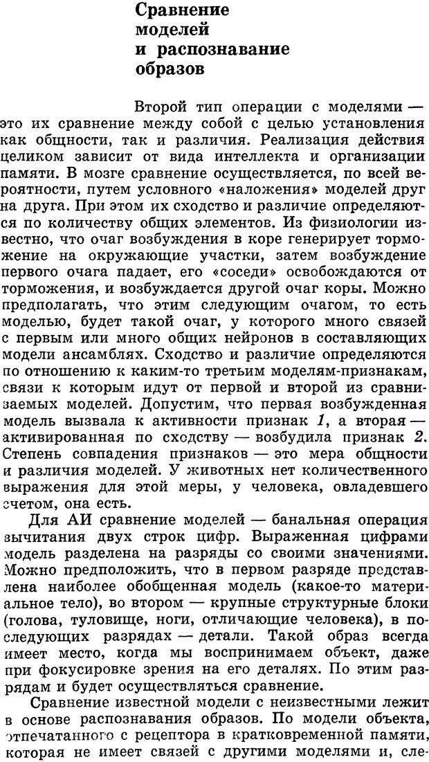 DJVU. Алгоритмы разума. Амосов Н. М. Страница 56. Читать онлайн