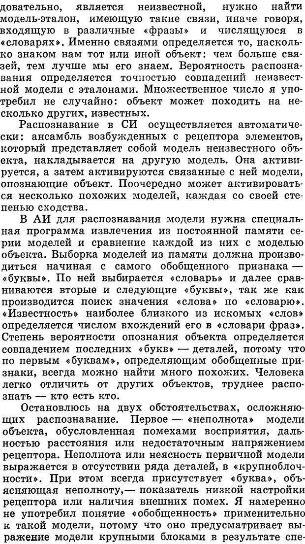 DJVU. Алгоритмы разума. Амосов Н. М. Страница 57. Читать онлайн