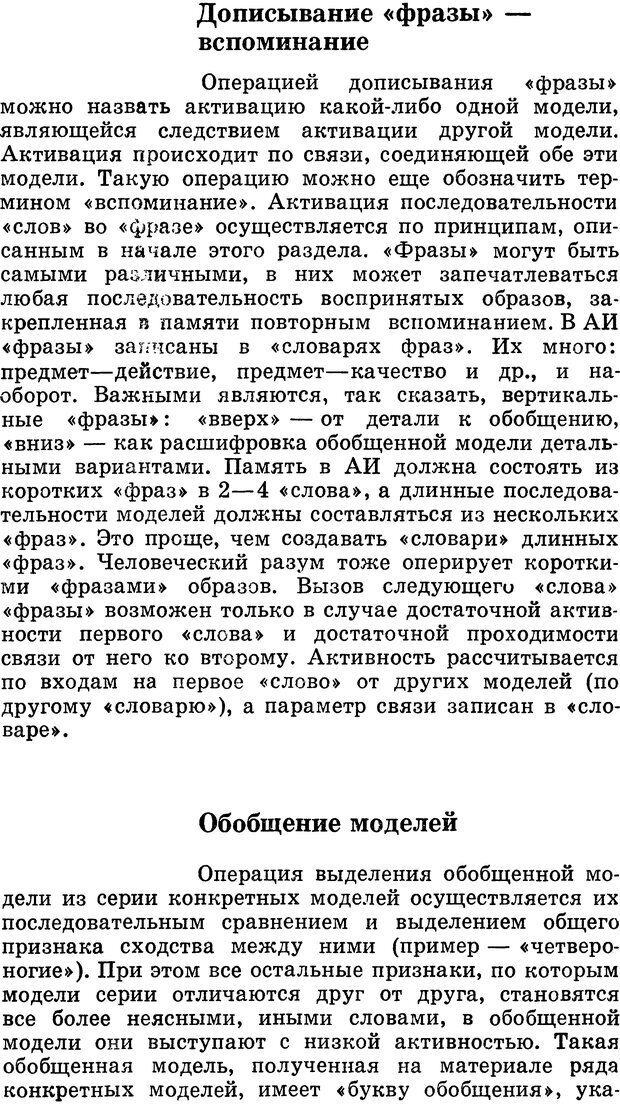 DJVU. Алгоритмы разума. Амосов Н. М. Страница 59. Читать онлайн