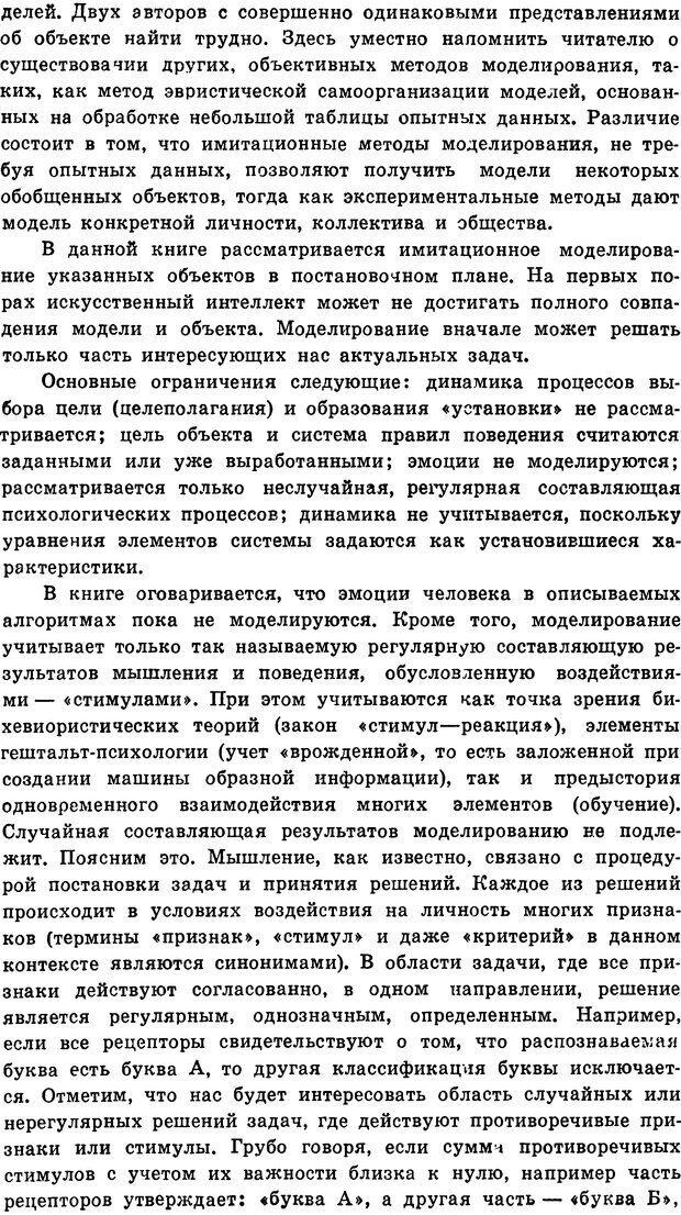 DJVU. Алгоритмы разума. Амосов Н. М. Страница 6. Читать онлайн