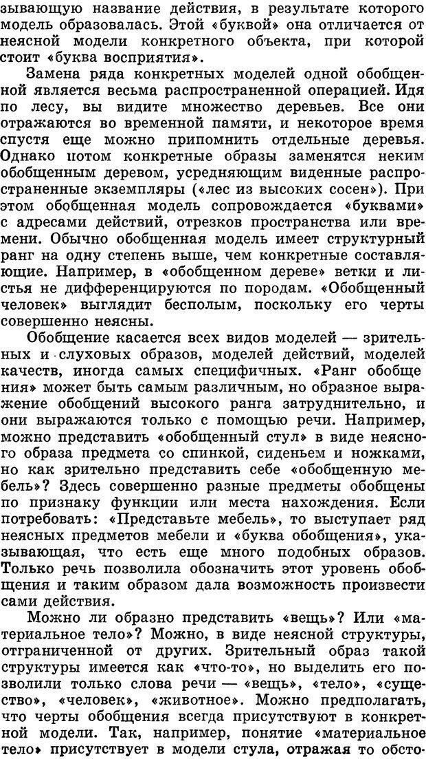 DJVU. Алгоритмы разума. Амосов Н. М. Страница 60. Читать онлайн