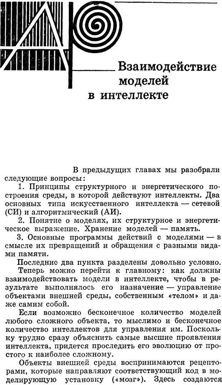 DJVU. Алгоритмы разума. Амосов Н. М. Страница 62. Читать онлайн