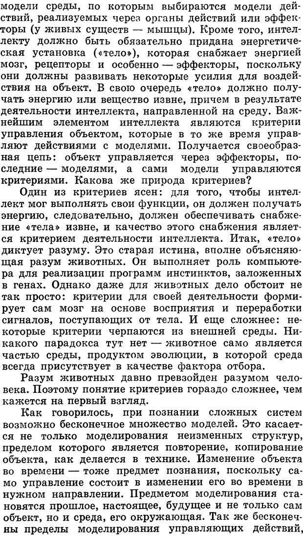 DJVU. Алгоритмы разума. Амосов Н. М. Страница 63. Читать онлайн