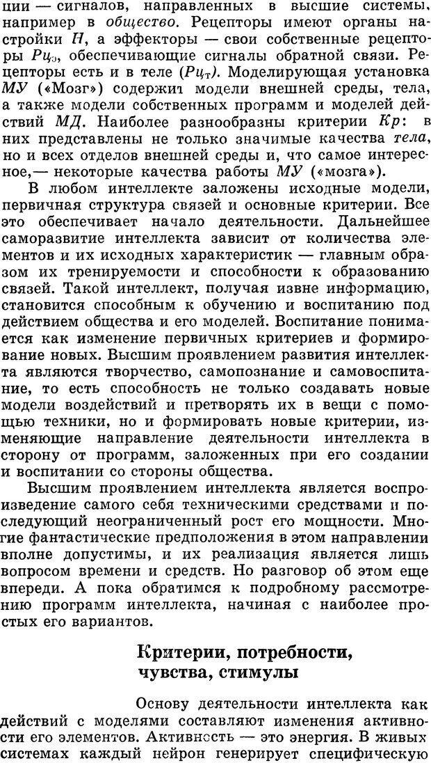 DJVU. Алгоритмы разума. Амосов Н. М. Страница 65. Читать онлайн