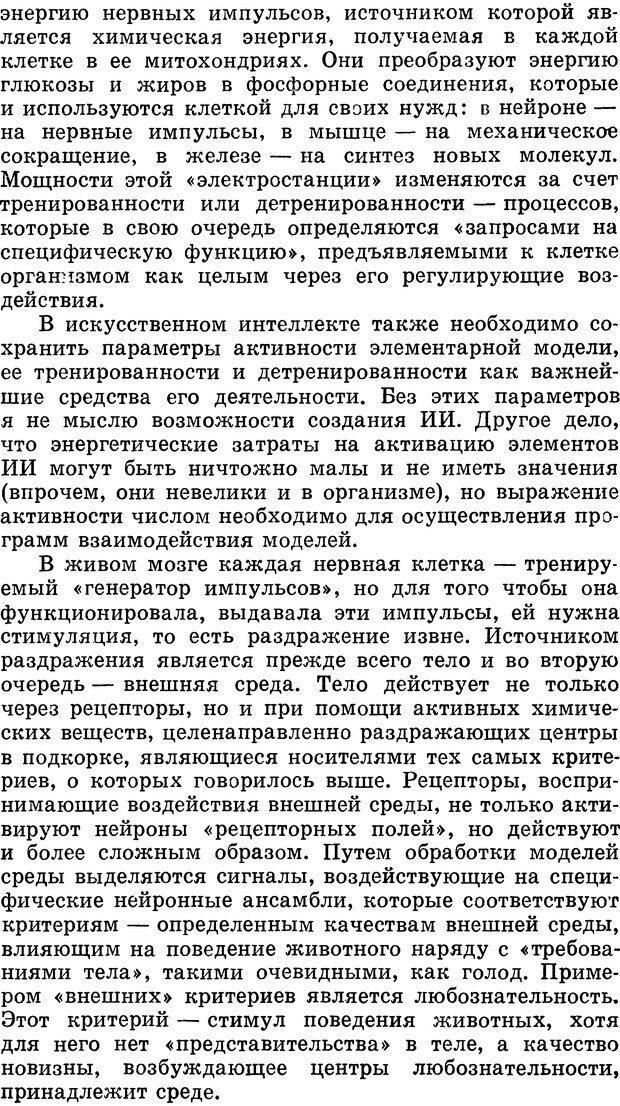 DJVU. Алгоритмы разума. Амосов Н. М. Страница 66. Читать онлайн
