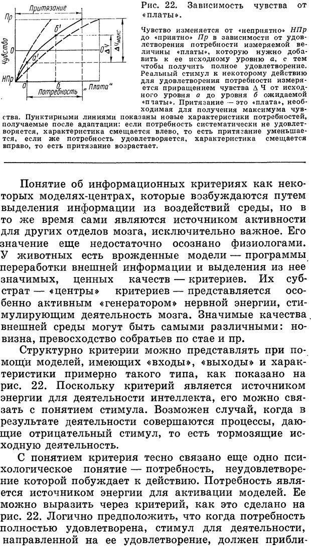DJVU. Алгоритмы разума. Амосов Н. М. Страница 67. Читать онлайн