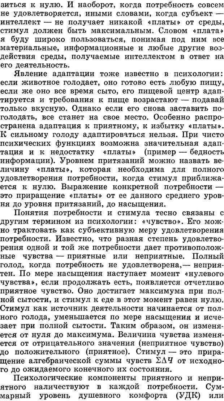 DJVU. Алгоритмы разума. Амосов Н. М. Страница 68. Читать онлайн