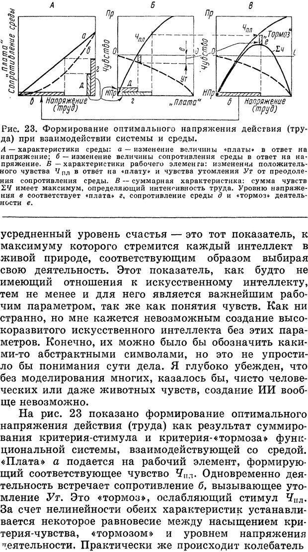 DJVU. Алгоритмы разума. Амосов Н. М. Страница 69. Читать онлайн