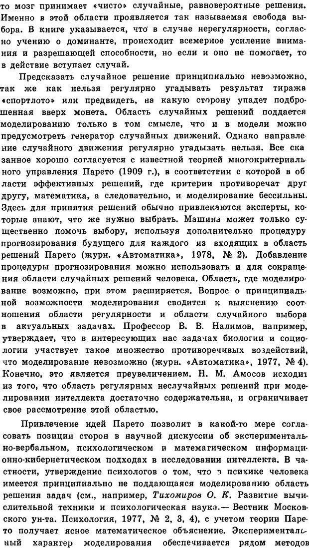 DJVU. Алгоритмы разума. Амосов Н. М. Страница 7. Читать онлайн