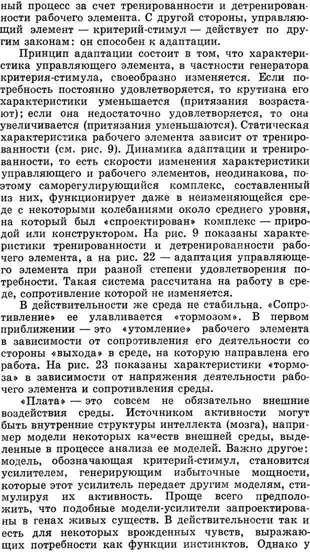 DJVU. Алгоритмы разума. Амосов Н. М. Страница 70. Читать онлайн