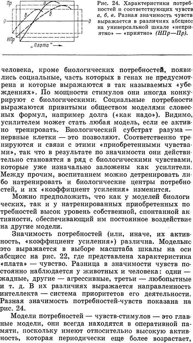 DJVU. Алгоритмы разума. Амосов Н. М. Страница 71. Читать онлайн