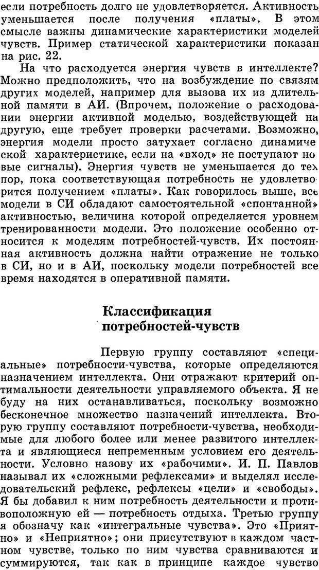 DJVU. Алгоритмы разума. Амосов Н. М. Страница 72. Читать онлайн