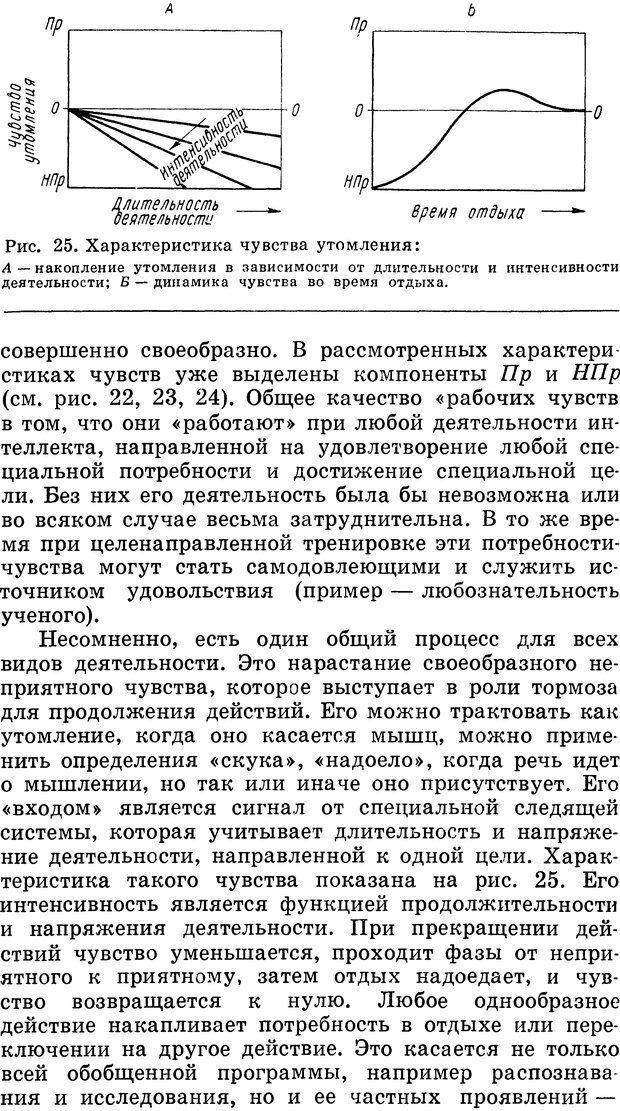 DJVU. Алгоритмы разума. Амосов Н. М. Страница 73. Читать онлайн