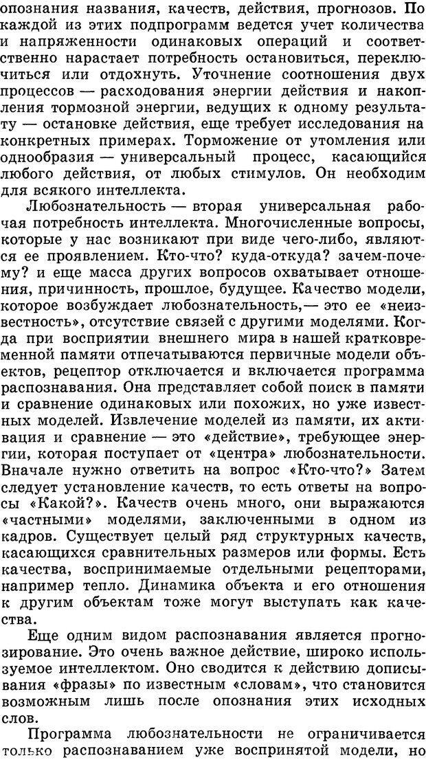 DJVU. Алгоритмы разума. Амосов Н. М. Страница 74. Читать онлайн