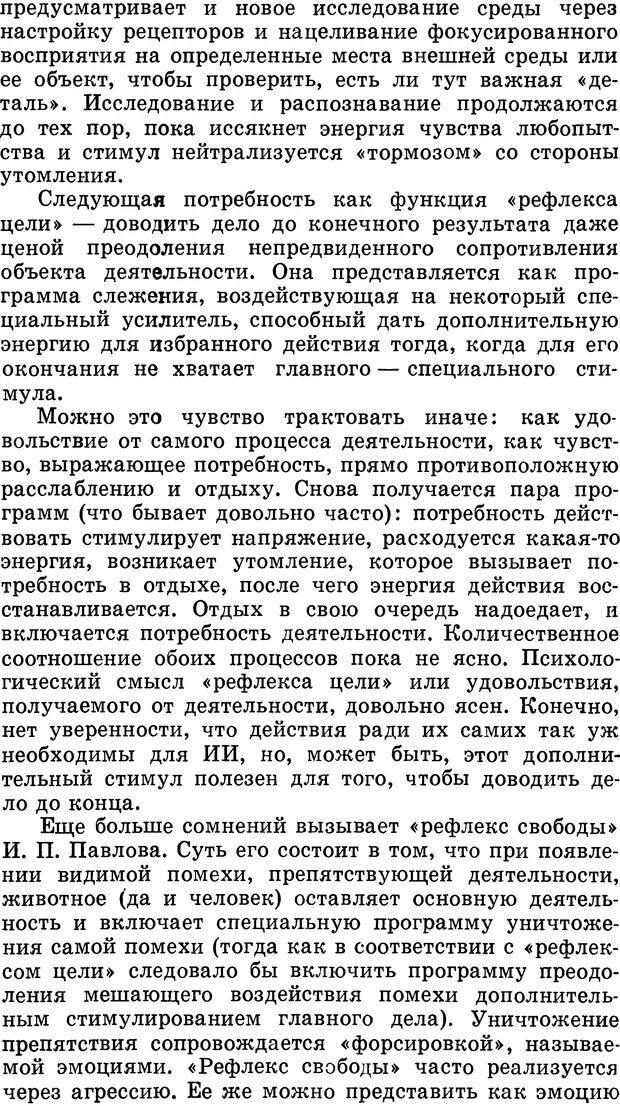 DJVU. Алгоритмы разума. Амосов Н. М. Страница 75. Читать онлайн