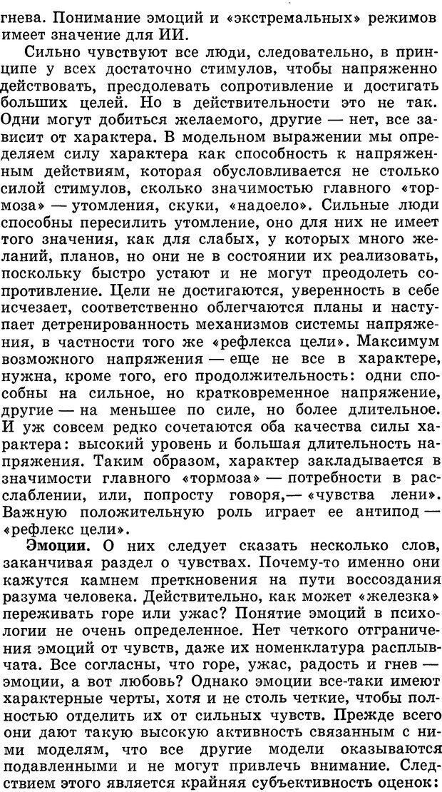 DJVU. Алгоритмы разума. Амосов Н. М. Страница 76. Читать онлайн
