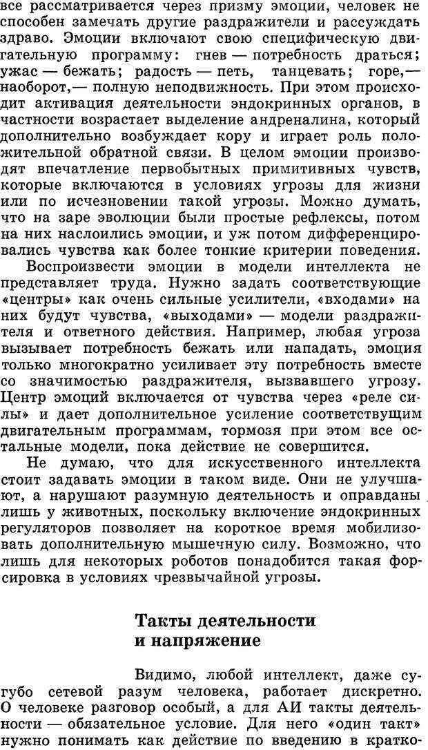 DJVU. Алгоритмы разума. Амосов Н. М. Страница 77. Читать онлайн