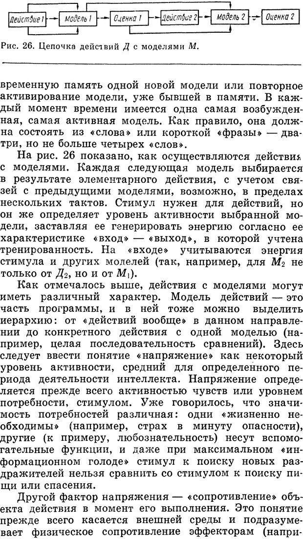 DJVU. Алгоритмы разума. Амосов Н. М. Страница 78. Читать онлайн