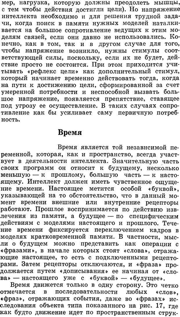 DJVU. Алгоритмы разума. Амосов Н. М. Страница 79. Читать онлайн