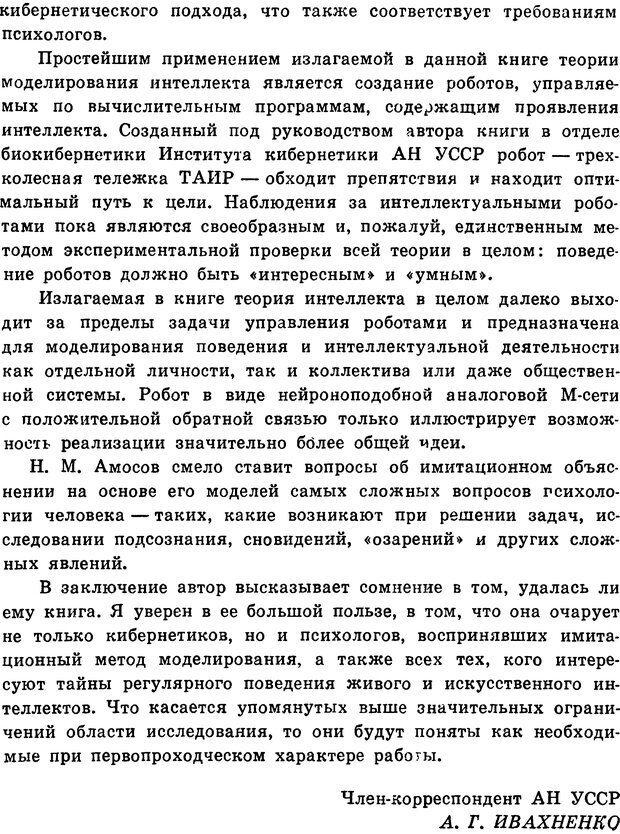 DJVU. Алгоритмы разума. Амосов Н. М. Страница 8. Читать онлайн