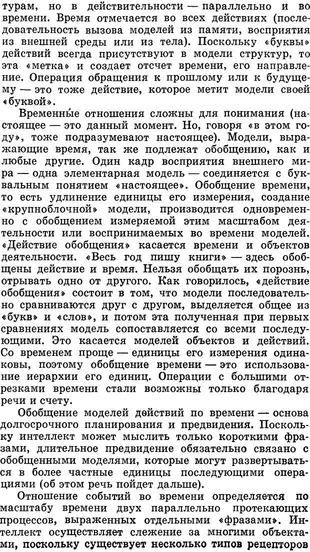 DJVU. Алгоритмы разума. Амосов Н. М. Страница 80. Читать онлайн
