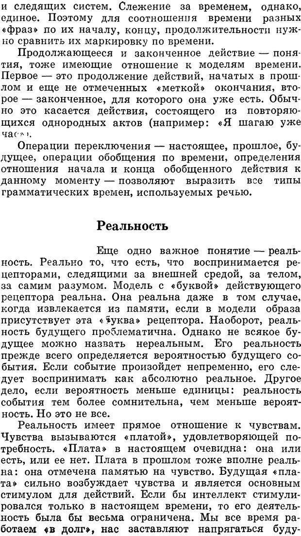 DJVU. Алгоритмы разума. Амосов Н. М. Страница 81. Читать онлайн