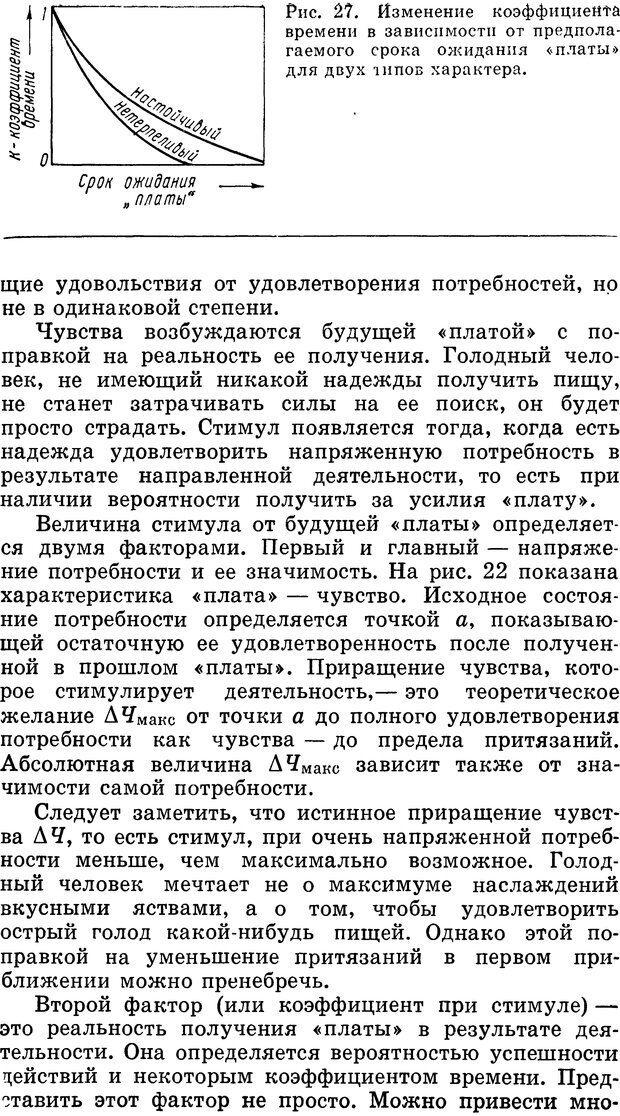 DJVU. Алгоритмы разума. Амосов Н. М. Страница 82. Читать онлайн