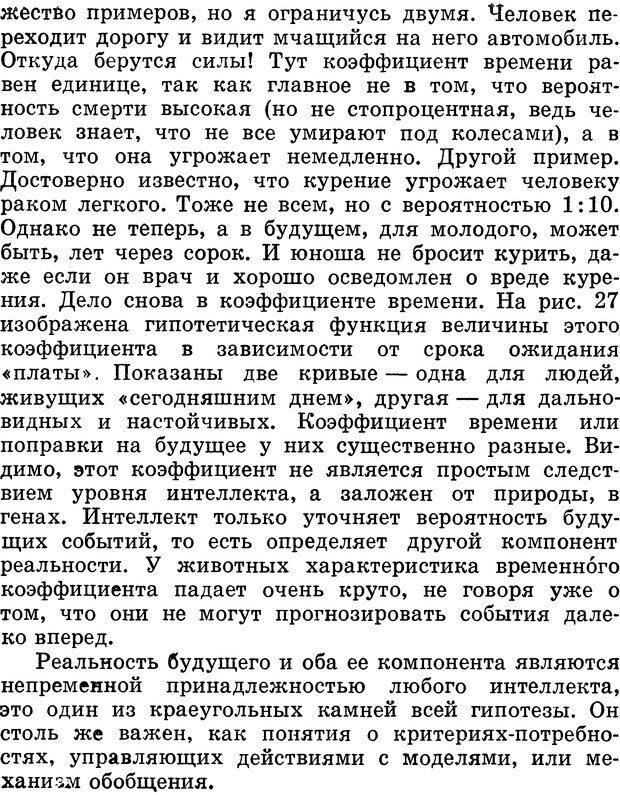 DJVU. Алгоритмы разума. Амосов Н. М. Страница 83. Читать онлайн