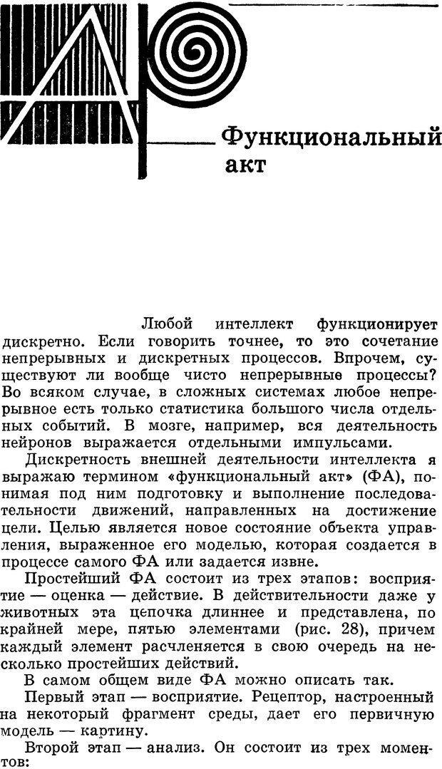 DJVU. Алгоритмы разума. Амосов Н. М. Страница 84. Читать онлайн