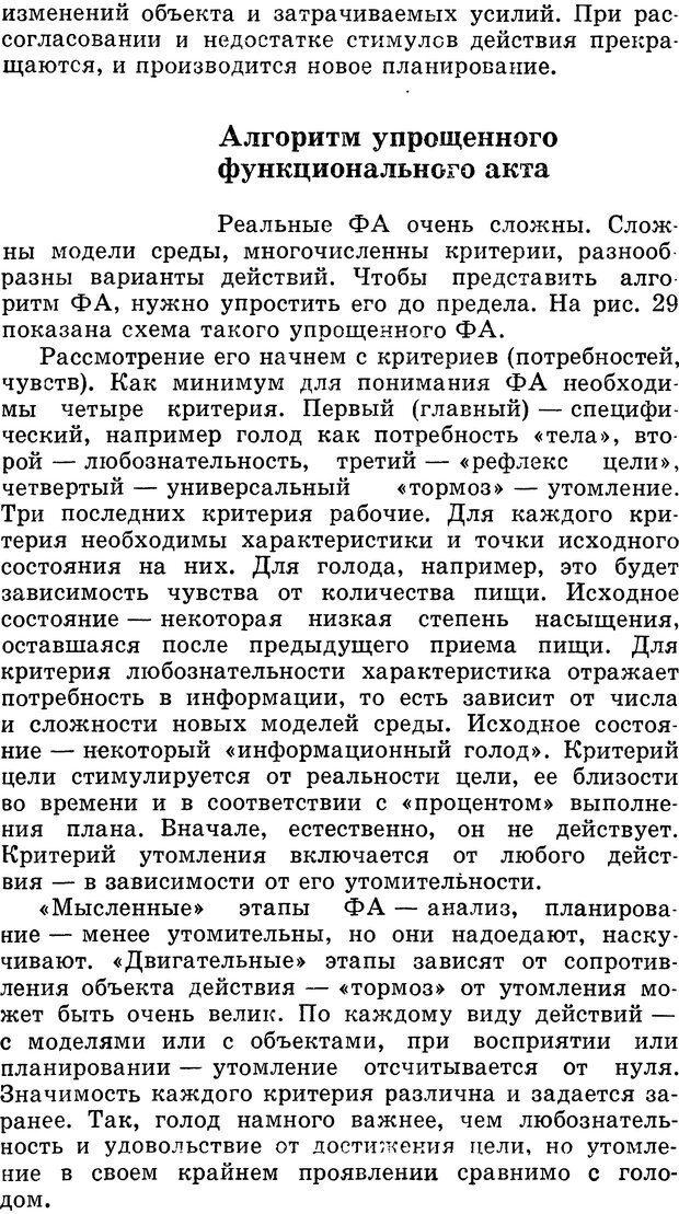 DJVU. Алгоритмы разума. Амосов Н. М. Страница 86. Читать онлайн