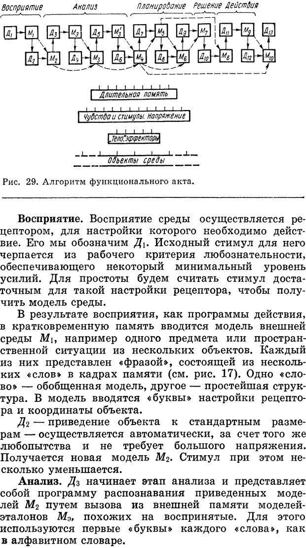 DJVU. Алгоритмы разума. Амосов Н. М. Страница 87. Читать онлайн