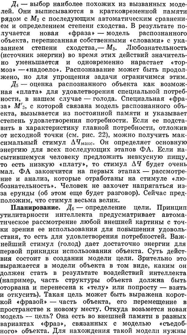 DJVU. Алгоритмы разума. Амосов Н. М. Страница 88. Читать онлайн