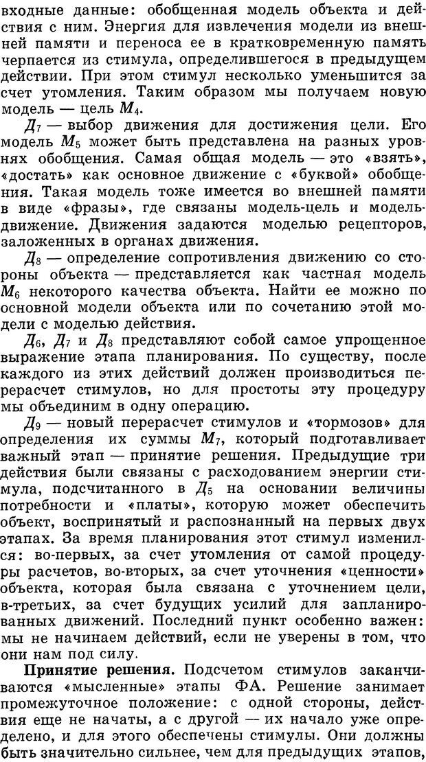 DJVU. Алгоритмы разума. Амосов Н. М. Страница 89. Читать онлайн