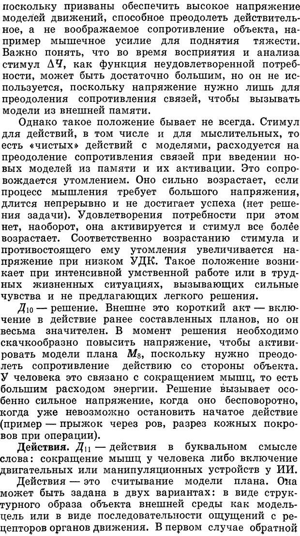 DJVU. Алгоритмы разума. Амосов Н. М. Страница 90. Читать онлайн