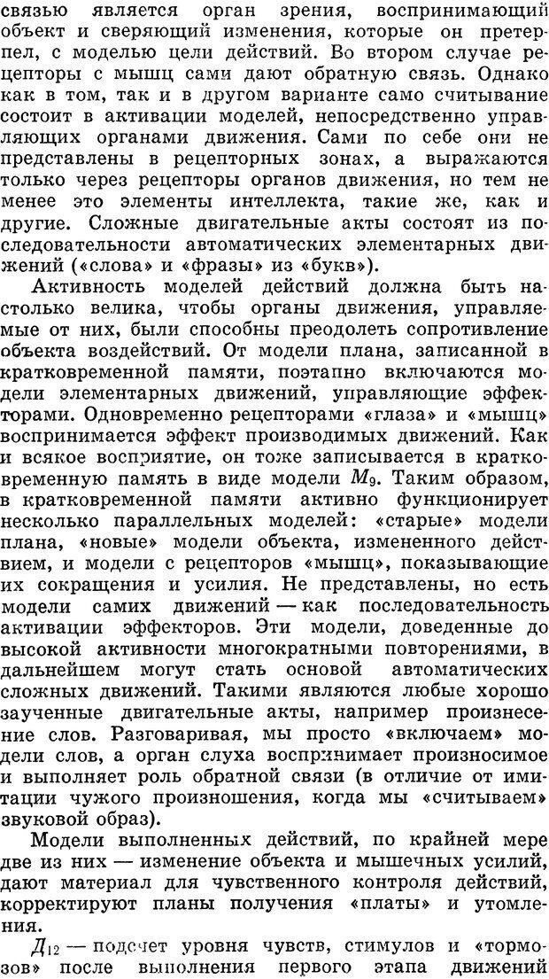 DJVU. Алгоритмы разума. Амосов Н. М. Страница 91. Читать онлайн