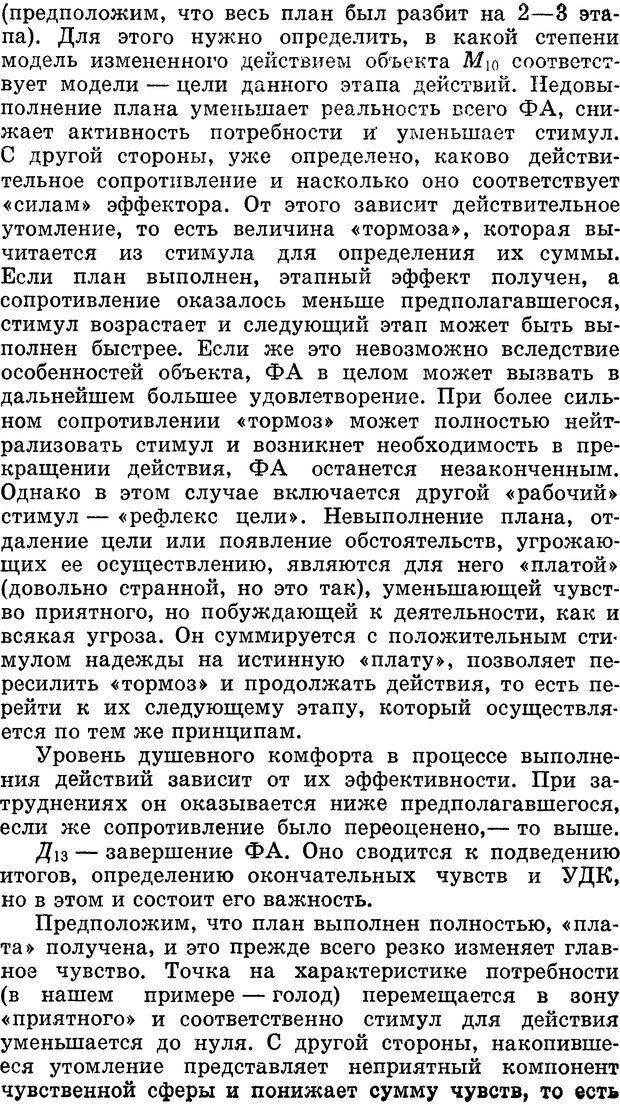 DJVU. Алгоритмы разума. Амосов Н. М. Страница 92. Читать онлайн
