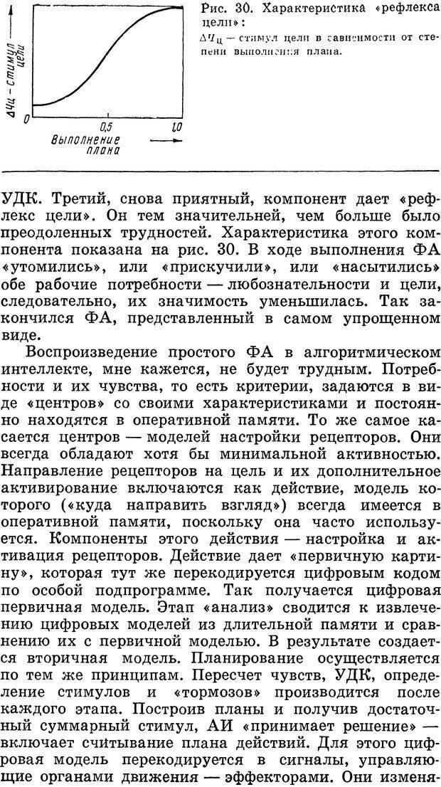 DJVU. Алгоритмы разума. Амосов Н. М. Страница 93. Читать онлайн