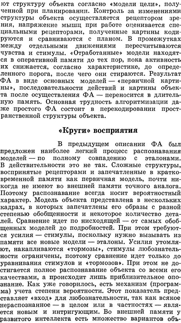 DJVU. Алгоритмы разума. Амосов Н. М. Страница 94. Читать онлайн