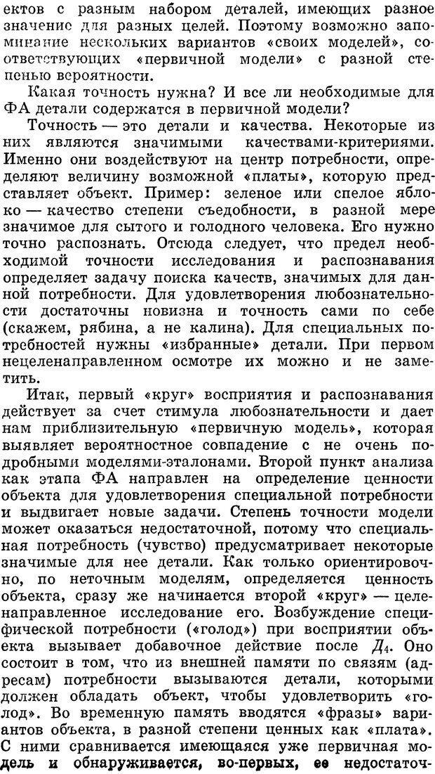 DJVU. Алгоритмы разума. Амосов Н. М. Страница 95. Читать онлайн