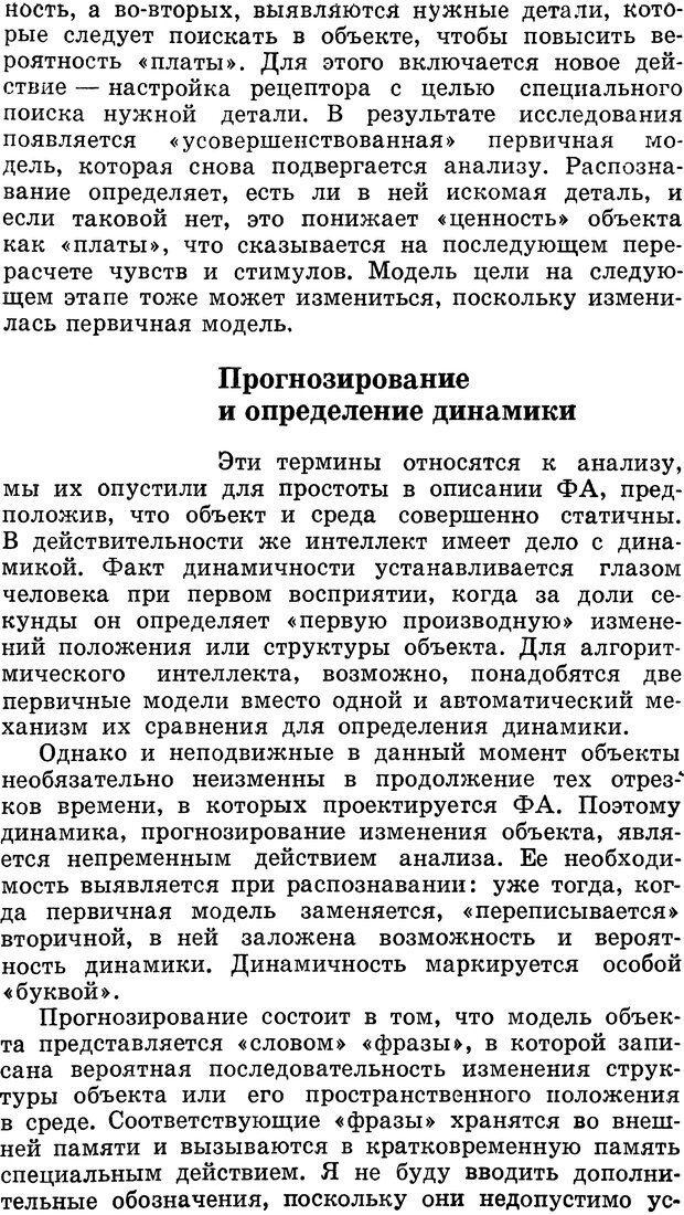 DJVU. Алгоритмы разума. Амосов Н. М. Страница 96. Читать онлайн