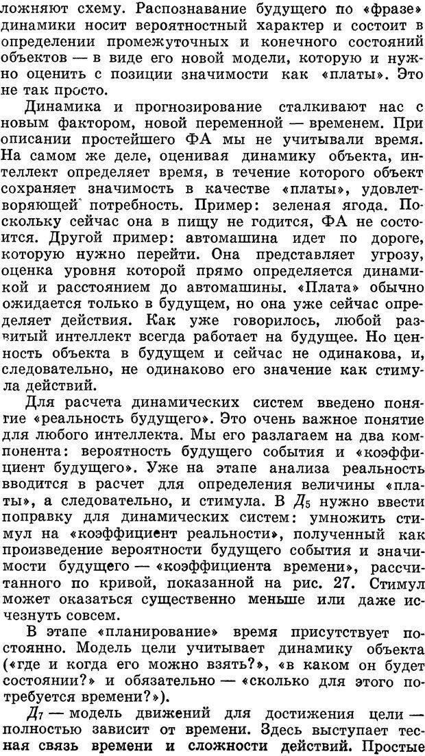 DJVU. Алгоритмы разума. Амосов Н. М. Страница 97. Читать онлайн