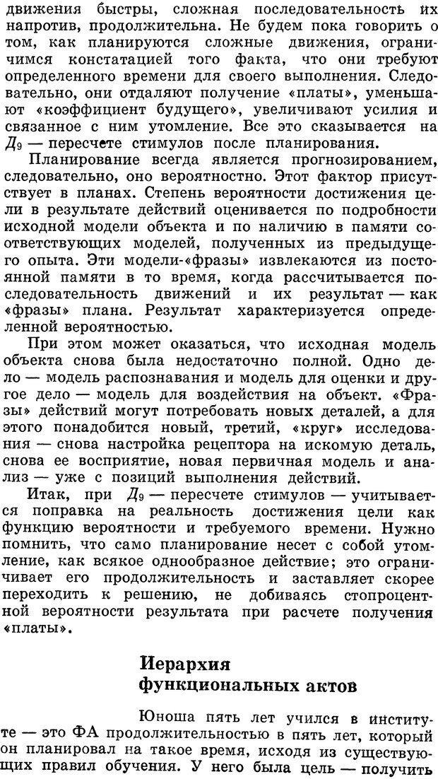 DJVU. Алгоритмы разума. Амосов Н. М. Страница 98. Читать онлайн