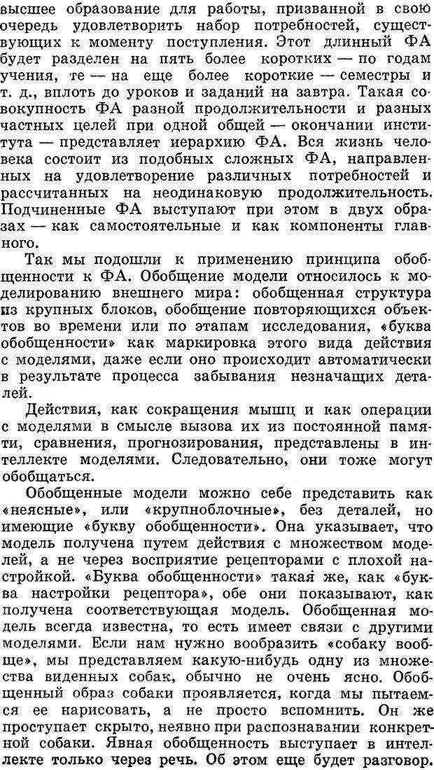 DJVU. Алгоритмы разума. Амосов Н. М. Страница 99. Читать онлайн