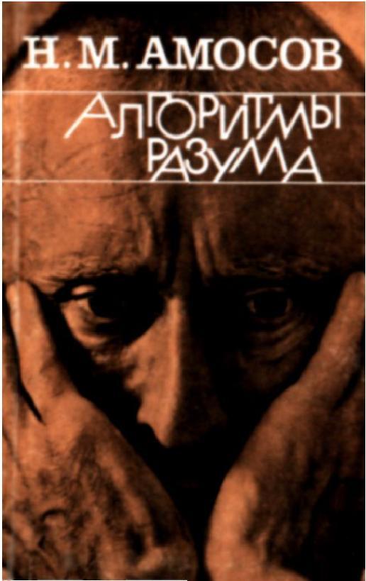 """Обложка книги """"Алгоритмы разума"""""""