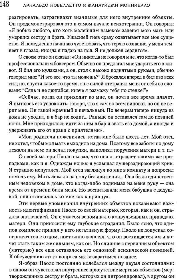 DJVU. Психоаналитическая психотерапия подростков, страдающих тяжелыми расстройствами. Анастасопулос Д. Страница 147. Читать онлайн