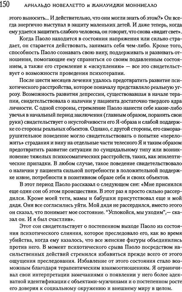 DJVU. Психоаналитическая психотерапия подростков, страдающих тяжелыми расстройствами. Анастасопулос Д. Страница 149. Читать онлайн
